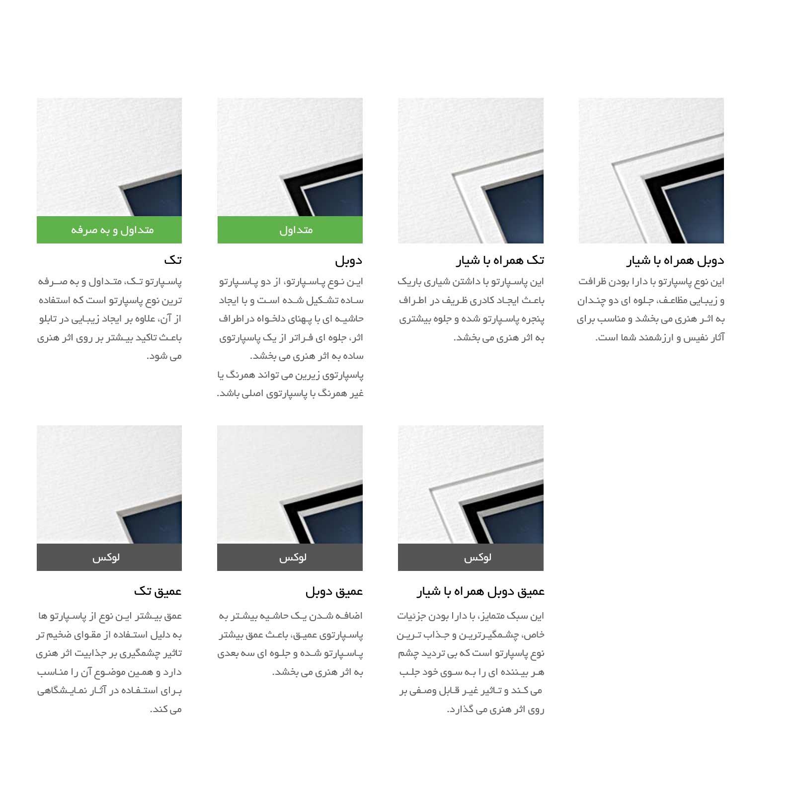 انواع پاسپارتو